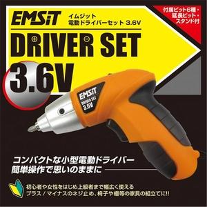 軽量コンパクトサイズ【電動ドライバーセット 3.6V】 - 拡大画像