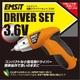 軽量コンパクトサイズ【電動ドライバーセット 3.6V】 - 縮小画像1