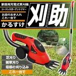 家庭用充電式草刈機 刈助(かるすけ) 庭のお手入れの強い味方 【コードレスガーデントリマー】