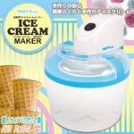 マクロス 家庭用アイスクリームメーカー MCE-3377 【ホームメイドのアイスクリームで家族みんな大喜び】