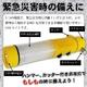 マクロス LEDフラッシングライト MCE-3452 2本セット 【5つの機能で緊急・災害時に活躍!】 写真2