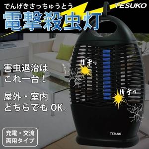 電撃殺虫灯 薬品を使わないから子供やペットがいても安心 - 拡大画像