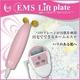 【ufurl】EMS Lift Plate(リフトプレート)☆理想のフェイスラインをGET♪