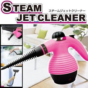 頑固な汚れに強力スチーム!☆スチームジェットクリーナー ピンク
