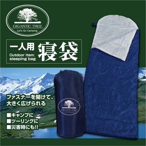 1人用シュラフ☆キャンプはもちろん、スポーツ観戦・災害時にも使える寝袋! - 拡大画像