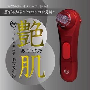 【ufurl】ビューティースポット☆フェイスエステ 毛穴吸引器 艶肌<あではだ> - 拡大画像