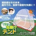 ワンタッチ 虫除けメッシュテント☆ピクニック ・ お昼寝 ・ 害虫対策に!