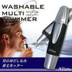 【ウォッシャブルマルチトリマー】水洗い可能でいつでも清潔★鼻毛カッター