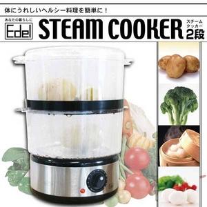 蒸し料理器 スチームクッカー2段! - 拡大画像