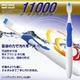 音波歯ブラシ スーパーソニックウェーブ11000 - 縮小画像1