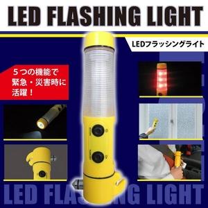 多機能懐中電灯【LEDフラッシングライト】 - 拡大画像