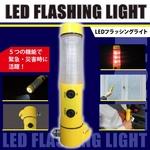 多機能懐中電灯【LEDフラッシングライト】