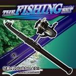 さあ、釣りに出かけよう!【フィッシングセット】MCZ-5163