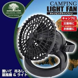 LEDライト付の扇風機【キャンピングライトファン】 - 拡大画像
