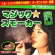ターボフィルター電子タバコ 『マジックスモーカー』 本体キット《メンソール風味》 写真1