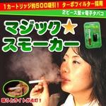 ターボフィルター電子タバコ 『マジックスモーカー』 本体キット《メンソール風味》