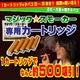 電子タバコ「マジックスモーカー」専用カートリッジ《メンソール風味》5本 - 縮小画像4