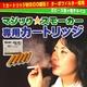 電子タバコ「マジックスモーカー」専用カートリッジ《メンソール風味》5本 - 縮小画像6