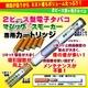 電子タバコ「マジックスモーカー」専用カートリッジ《メンソール風味》ゴールド色 20本セット 写真2