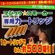 電子タバコ「マジックスモーカー」専用カートリッジ《メンソール風味》ゴールド色 20本セット 写真3