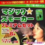 ターボフィルター『マジックスモーカー』 コンセントアダプターセット★カートリッジ6本付き