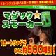 ターボフィルター電子タバコ 『マジックスモーカー』 コンセントアダプターセット★カートリッジ6本付き 写真4