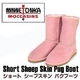 MINNETONKA(ミネトンカ) US:6(23〜23.5センチ相当) SHORT SHEEPSKIN PUG BOOT ミネトンカ ショートシープスキンパグブーツ