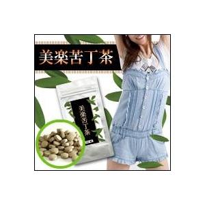 ダイエットサポートサプリメント 美楽【苦丁茶】90粒入 - 拡大画像