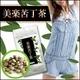 ダイエットサポートサプリメント 美楽【苦丁茶】90粒入 - 縮小画像1
