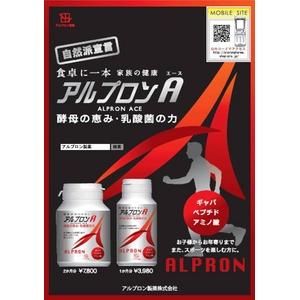 ギャバペプチド高含有『アルプロンAエース』5個セット5ヵ月分:写真2