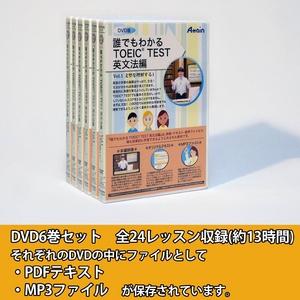 【ワケあり商品】DVDレッスンビデオ 誰でもわかる TOEIC(R)TEST 英文法編 Vol.1〜6 全6巻セット