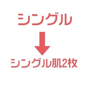 羽毛布団のリフォーム(打ち直し)【お手軽コース】(シングル掛→シングル肌2枚)【普通仕立】【ミュート】ピンク 綿100%