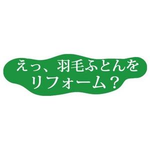 羽毛布団のリフォーム(打ち直し)【お手軽コース】(ダブル掛→シングル掛2枚/ベッドタイプ)【ミュート】グリーン 綿100%