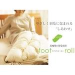足専用の羽毛布団 フットロール グレイ