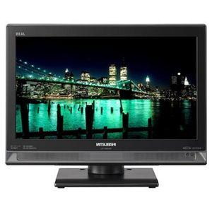 【大好評!】MITSUBISHI(三菱) REAL(リアル) 19V型 デジタルハイビジョン液晶テレビ LCD-19MX30B