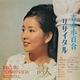 吉永小百合の オリジナル紙ジャケットBOX CD5枚組 写真4
