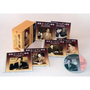 森繁ゴールデン劇場 (森繁 久彌) CD6枚組