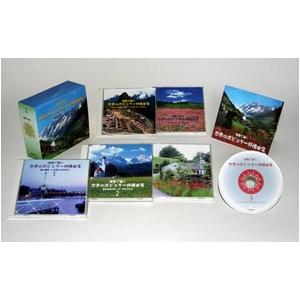 演奏で聴く 世界のポピュラー抒情曲集 CD5枚組