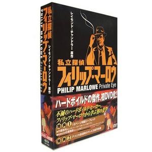 私立探偵フィリップ・マーロウ (PHILIP MARLOWE Private Eye) DVD4枚組