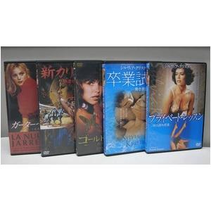 ヨーロピアンエロス DVD コレクション 5枚組 (主演:シルビア・クリステル 他)
