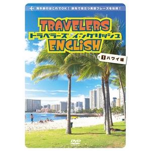 トラベラーズ イングリッシュ・セット(旅行用英語学習DVD)