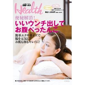 動きでわかる!日経ヘルス・DVDシリーズセット(美容、健康エクササイズ)