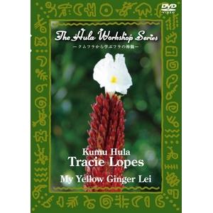 中・上級者のためのフラ・レッスン〜ハワイのKumu Hulaから学ぶフラの神髄〜Tracie Lopes(トレイシー・ロペス)セット(フラダンス)