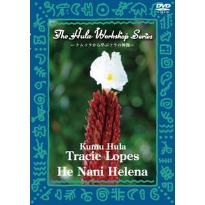 中・上級者のためのフラ・レッスン〜ハワイのKumu Hulaから学ぶフラの神髄〜Tracie Lopes(トレイシー・ロペス) He Nani Helena(ヘ・ナニ・ヘレナ)(フラダンス)