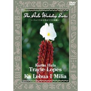 中・上級者のためのフラ・レッスン〜ハワイのKumu Hulaから学ぶフラの神髄〜Tracie Lopes(トレイシー・ロペス) Ka Lehua I Milia(カ・レフア・イ・ミリア)(フラダンス)