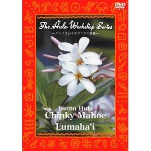 中・上級者のためのフラ・レッスン〜ハワイのKumu Hulaから学ぶフラの神髄〜Chinky Mahoe(チンキィ・マホエ).Lumaha'i(ルマハイ) (フラダンス)