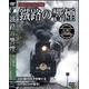 DVD 鐵路の響煙(てつろのきょうえん) 山口線 SLやまぐち号(1)(SL ハイビジョンシリーズ)