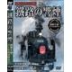 DVD 鐵路の響煙(てつろのきょうえん) 釧網本線 SL冬の湿原号(1)(SL ハイビジョンシリーズ)