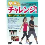 気楽にチャレンジ! DVD 体幹ウォーキング (監修・出演:金 哲彦)