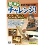 気楽にチャレンジ! DVD D.I.Y.ひと工夫〜ガーデン・テーブル&チェアに挑戦 (監修・出演:石川 祐吉)